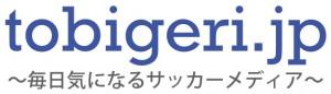 ヘッダー用tobigeri_logo_jpg