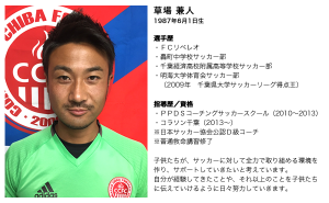 profile_kusaba_2017