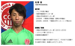 profile_matsuzawa_2017