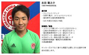 profile_shida_2017