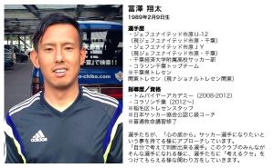 profile_tomizawa_2017