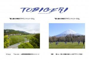 富士緑の休暇村グラウンド案内
