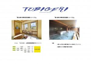 富士緑の休暇村宿泊施設