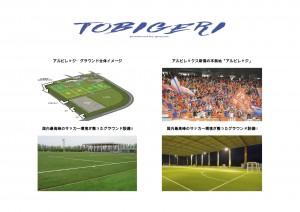 TOBIGERIデフサッカーフェスティバル大会要項