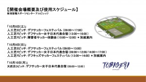 TOBIGERI デフサッカーフェスティバルスケジュール