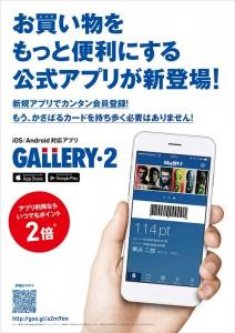 appli-poster