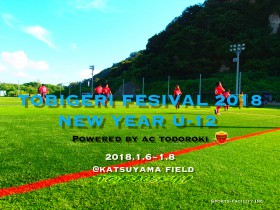 TOBIGERI FESIVAL 2018 NEW YEAR U-12 Powered by AC等々力