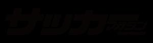 月刊サッカーマガジン (1)