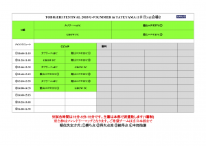 初日組合せ U-9 会場2