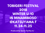 TOBIGERI FESTIVAL 2018 WINTER U-10IN MINAMIBOSO@KATSUYAMA F