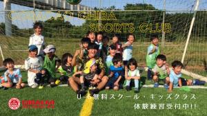 2019年度ついに・・・コラソン千葉専用グラウンド人工芝化決定!!のコピー5