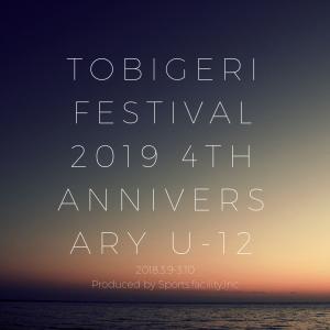 TOBIGERI festival