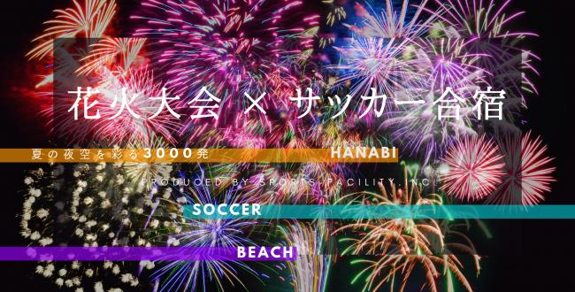 2019年度ついに・・・コラソン千葉専用グラウンド人工芝化決定!!のコピー
