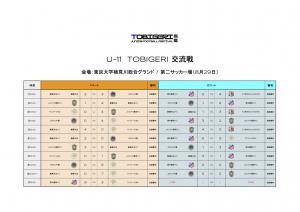 U-11 TOBIGERI 交流戦結果(8:29)