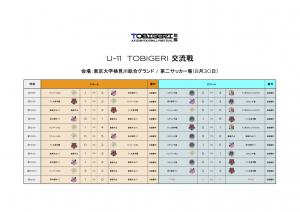 U-11 TOBIGERI交流戦結果(8:30)