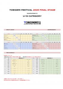 ※修正版【1228対戦表】TOBIGERI FESTIVAL 2020 FINAL STAGE