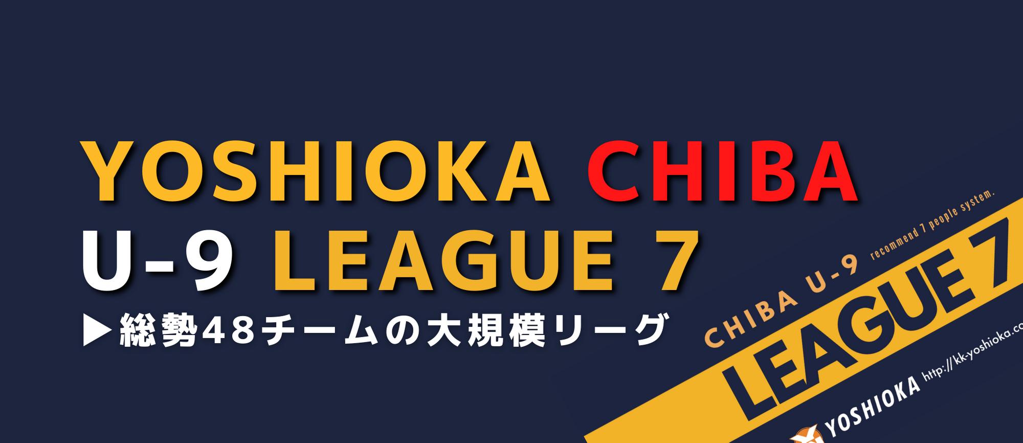 YOSHIOKA CHIBA U-9 LEAGUE 7