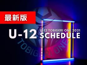 U-9 LEAGUE 7 写真 (4)