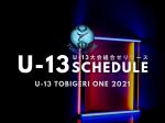 U-9 LEAGUE 7 写真 (3)