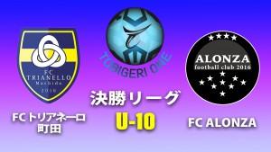 トリアネーロ  FC ALONZA サムネイル