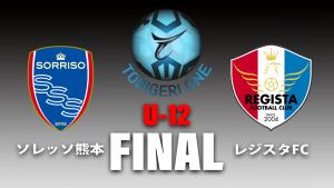 決勝対戦カード ソレッソ熊本×レジスタFC