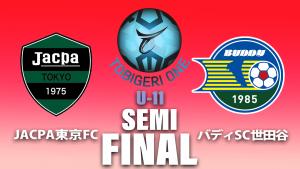 U-11 準決勝 JACPA東京FC×バディSC世田谷 対戦カード