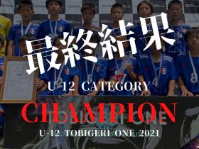 U-12 ONE