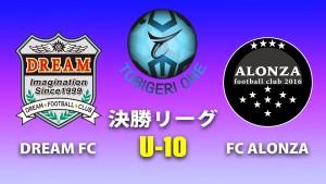 DREAM FC FC ALONZA サムネイル